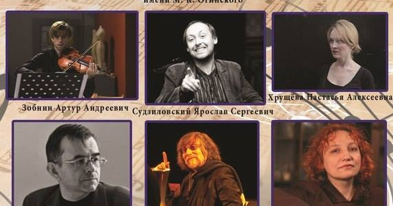 Forumul-seminar Internațional pentru Tinerii Compozitori